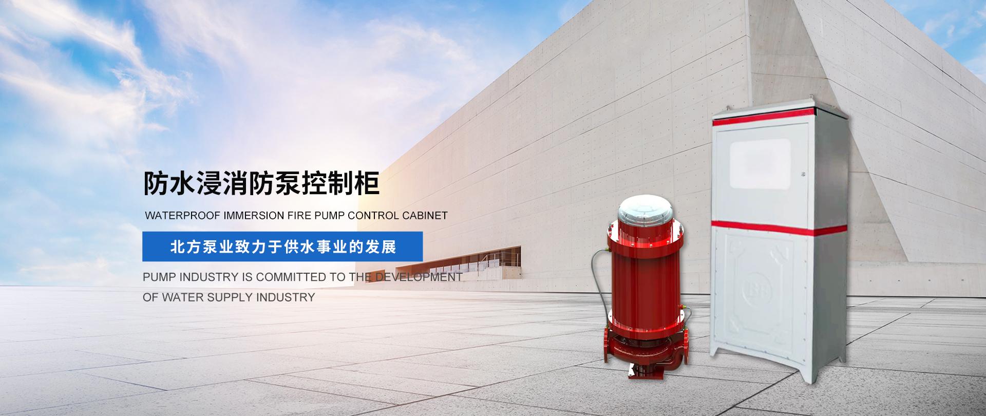 防水浸消防泵